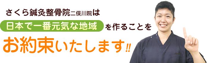 さくら鍼灸整骨院二俣川院は、日本で一番元気な地域を作ることをお約束いたします