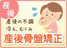 産後骨盤矯正 産後の腰痛、冷え、むくみ